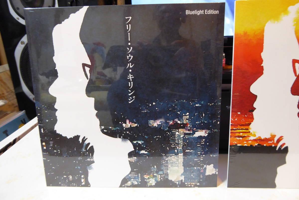 【美品】 ★フリー・ソウル・キリンジ Blue& Redlight アナログ LP ★kirinji★_画像2