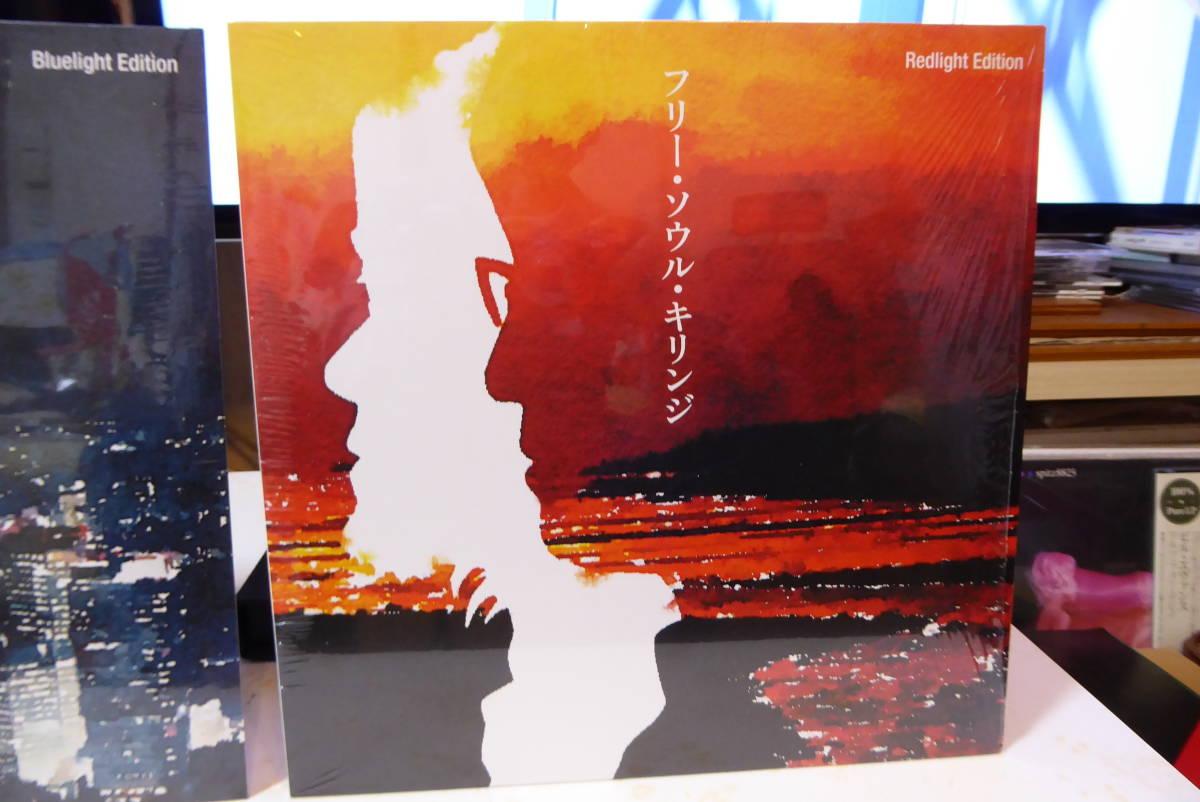 【美品】 ★フリー・ソウル・キリンジ Blue& Redlight アナログ LP ★kirinji★_画像3