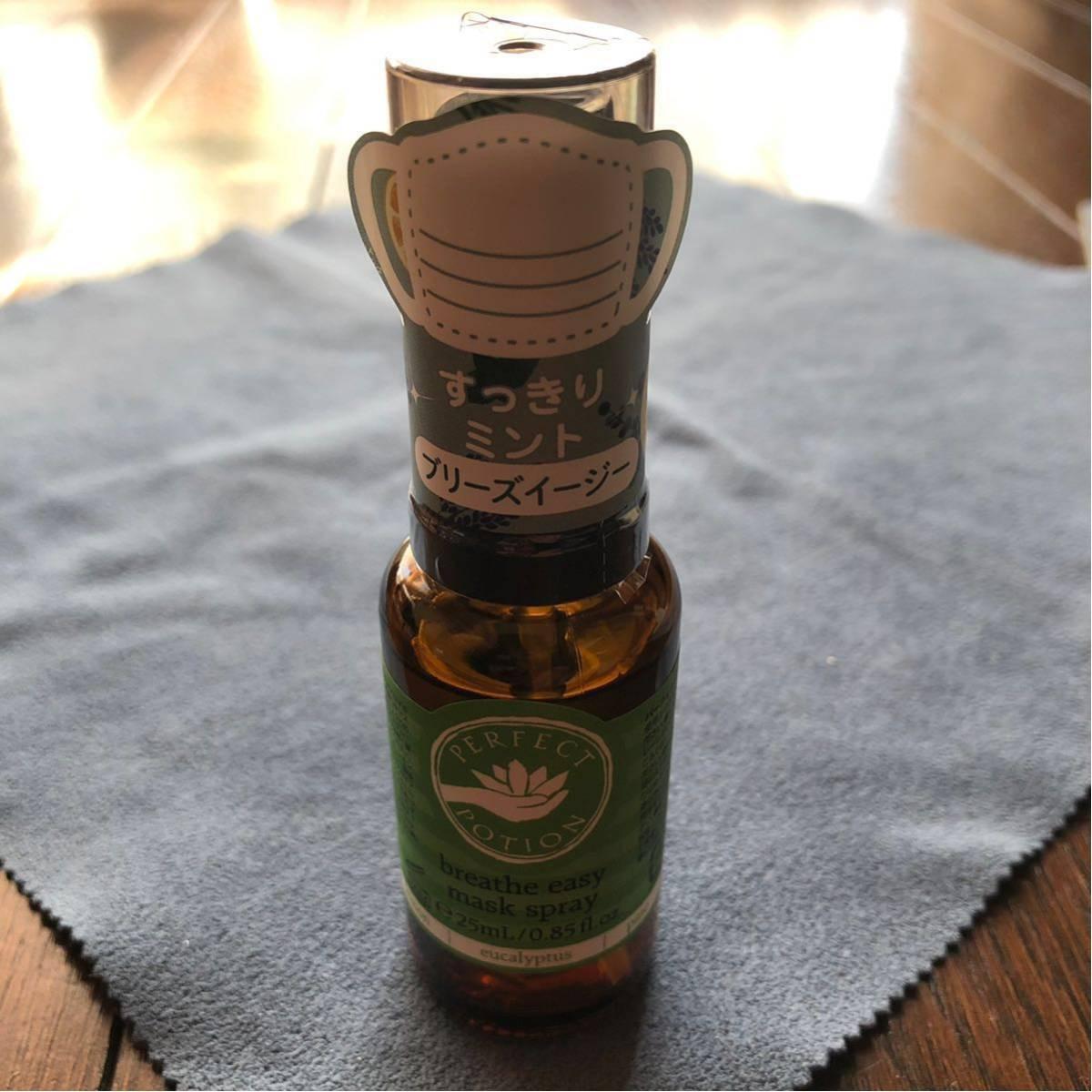 パーフェクトポーション「ブリーズイージー マスクスプレー25ml」花粉症対策・マスクにひと噴き♪★オーストラリア製・未開封品_ガラス瓶のスプレータイプ