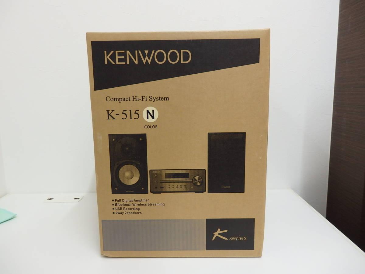 未使用未開封 KENWOOD ハイレゾ対応 Hi-Fiオーディオシステムコンポ K-515-N Bluetooth_画像2