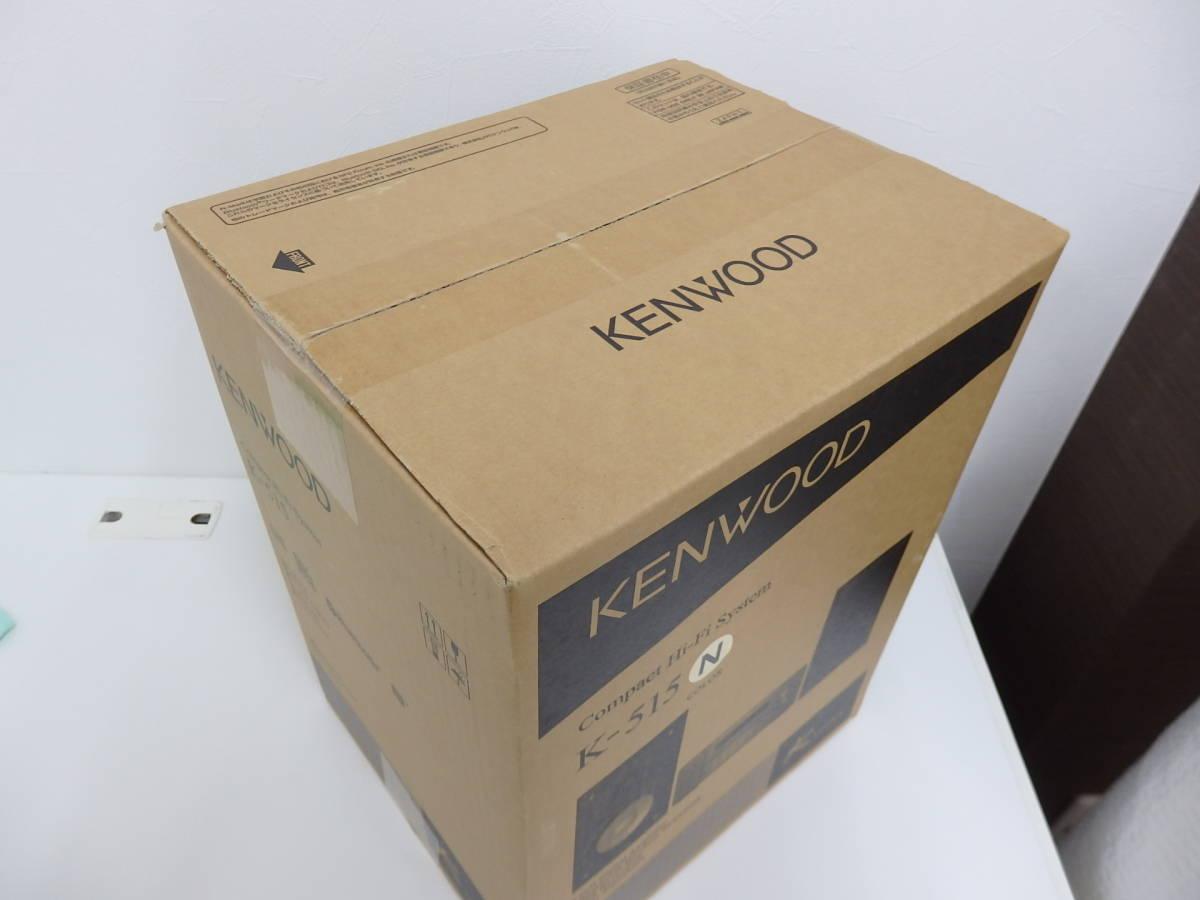 未使用未開封 KENWOOD ハイレゾ対応 Hi-Fiオーディオシステムコンポ K-515-N Bluetooth_画像3