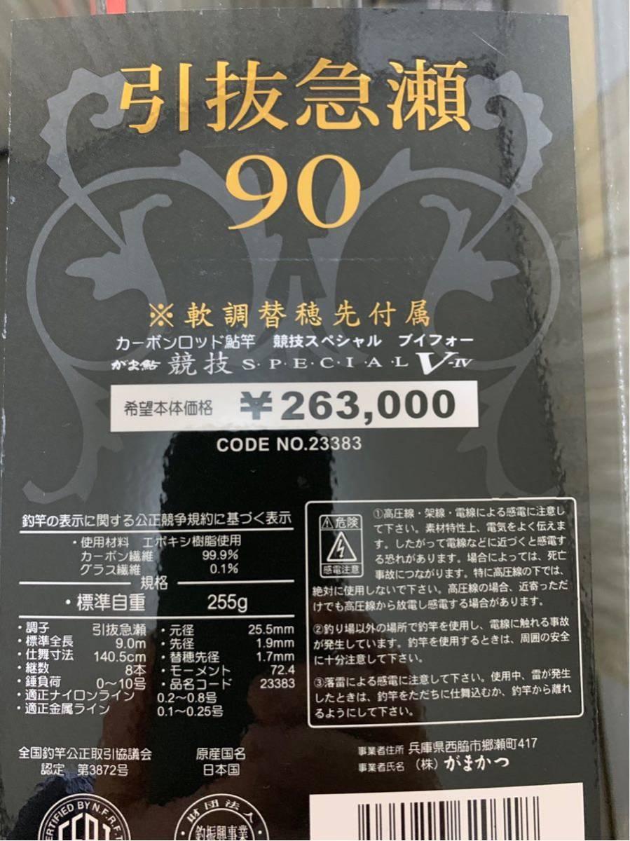 ★がま鮎 競技スペシャルV-Ⅳ 引抜急瀬90★中古品★がまかつ★