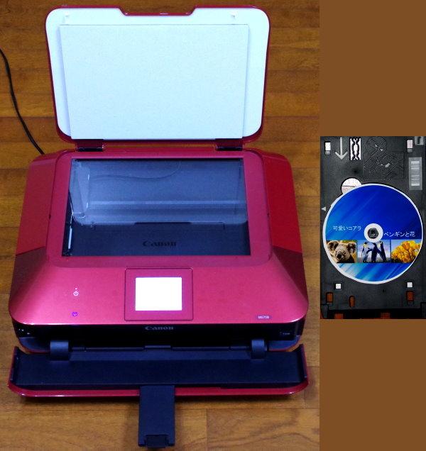 印刷良好 Canon PIXUS 複合機 MG7130 Red 完動品_画像3