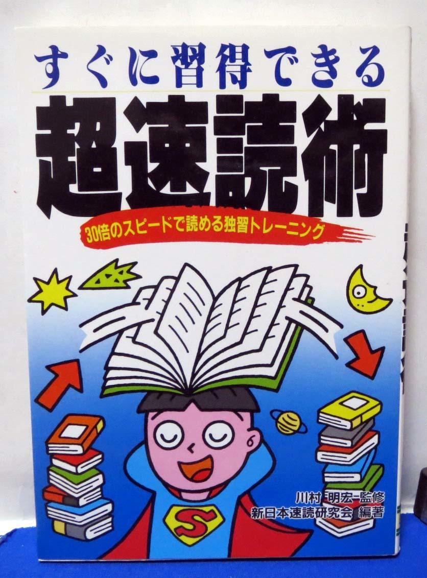 すぐに習得できる超速読術/新日本速読研究会編著◆日東書院_画像1