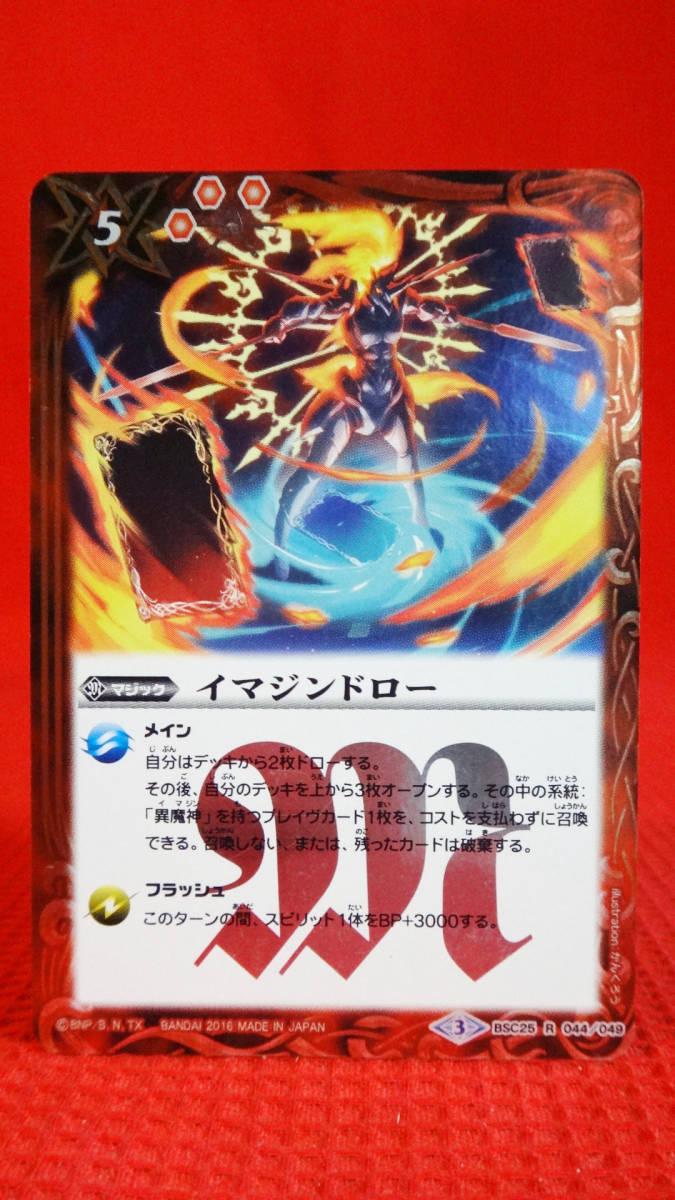 Battle Spirits/バトルスピリッツ ドリームブースター【炎と風の異魔神】 BSC25-044 イマジンドロー_画像1