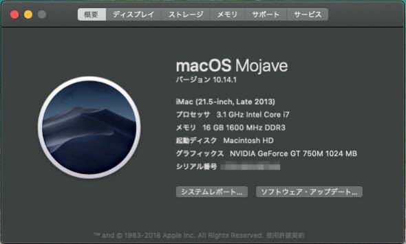 【美品】iMac (Late 2013)/FusionDrive1TB/i7 3.1GHz/メモリ16GB/キーボード・マウス・トラックパッド+おまけつき_画像3
