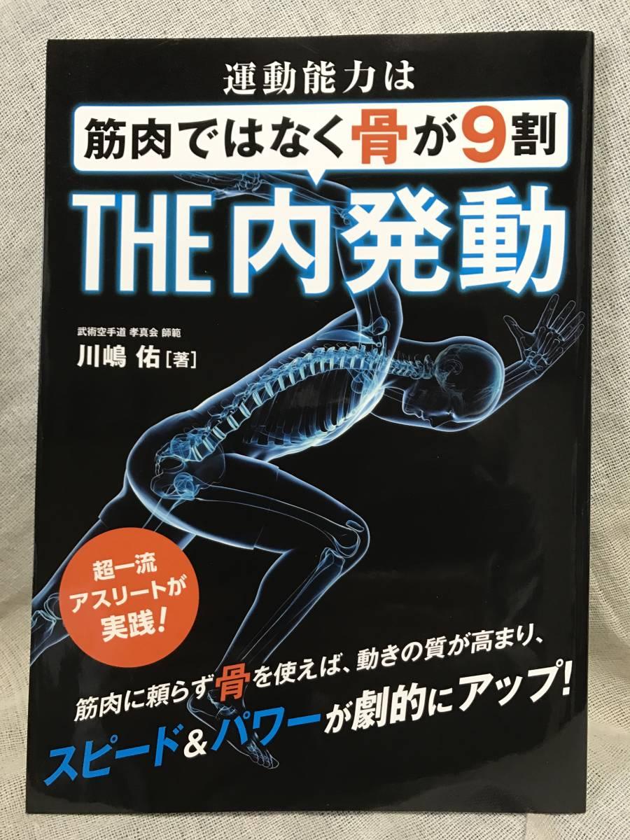 運動能力は筋肉ではなく骨が9割 THE内発動