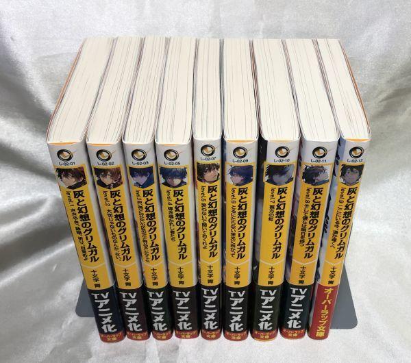 【1~9巻セット】灰と幻想のグリムガル オーバーラップ文庫 全巻帯付き_画像2