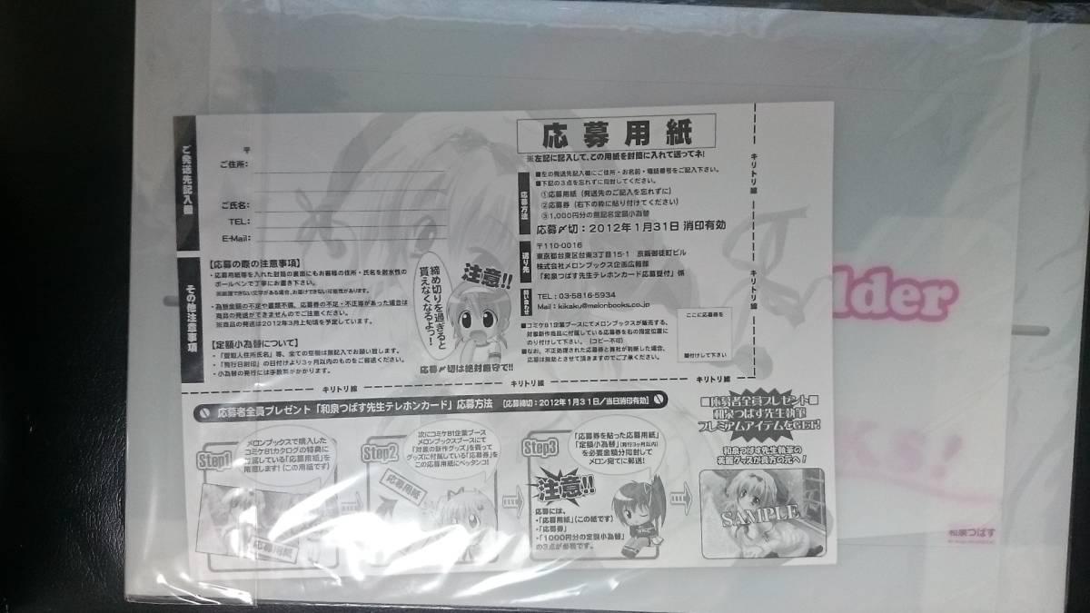 和泉つばす メロンブックス めろんちゃん クリアボックス まろんちゃん C81カタログ購入特典 _画像2