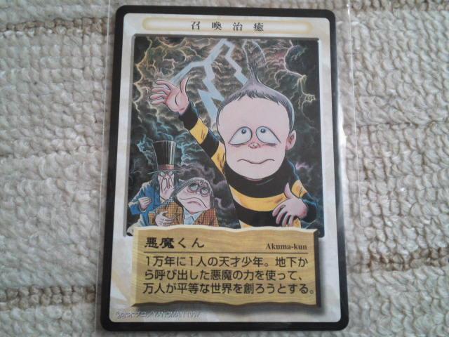 ゲゲゲの鬼太郎 トレーディングカード 水木しげるサイン入り_画像2