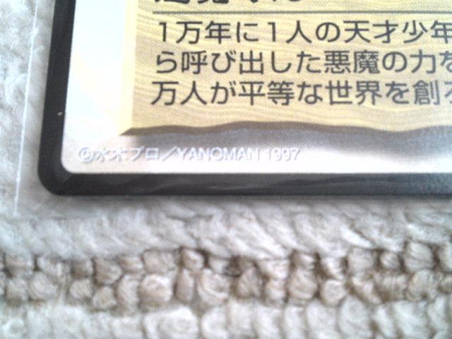ゲゲゲの鬼太郎 トレーディングカード 水木しげるサイン入り_画像3
