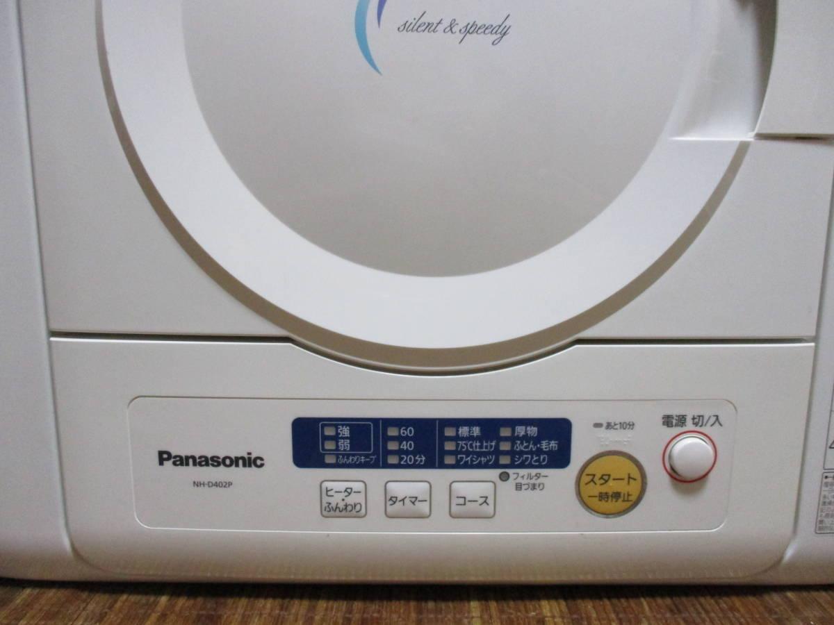 ★パナソニック 電気衣類乾燥機 NH-D402P 乾燥容量4.0kg 除湿タイプ_画像5
