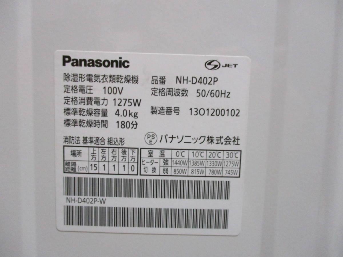 ★パナソニック 電気衣類乾燥機 NH-D402P 乾燥容量4.0kg 除湿タイプ_画像7