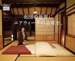 エアウィーヴ 新品未使用 四季布団 和匠 シングルサイズ 定価14万円 高級旅館使用モデル 2019年2月購入