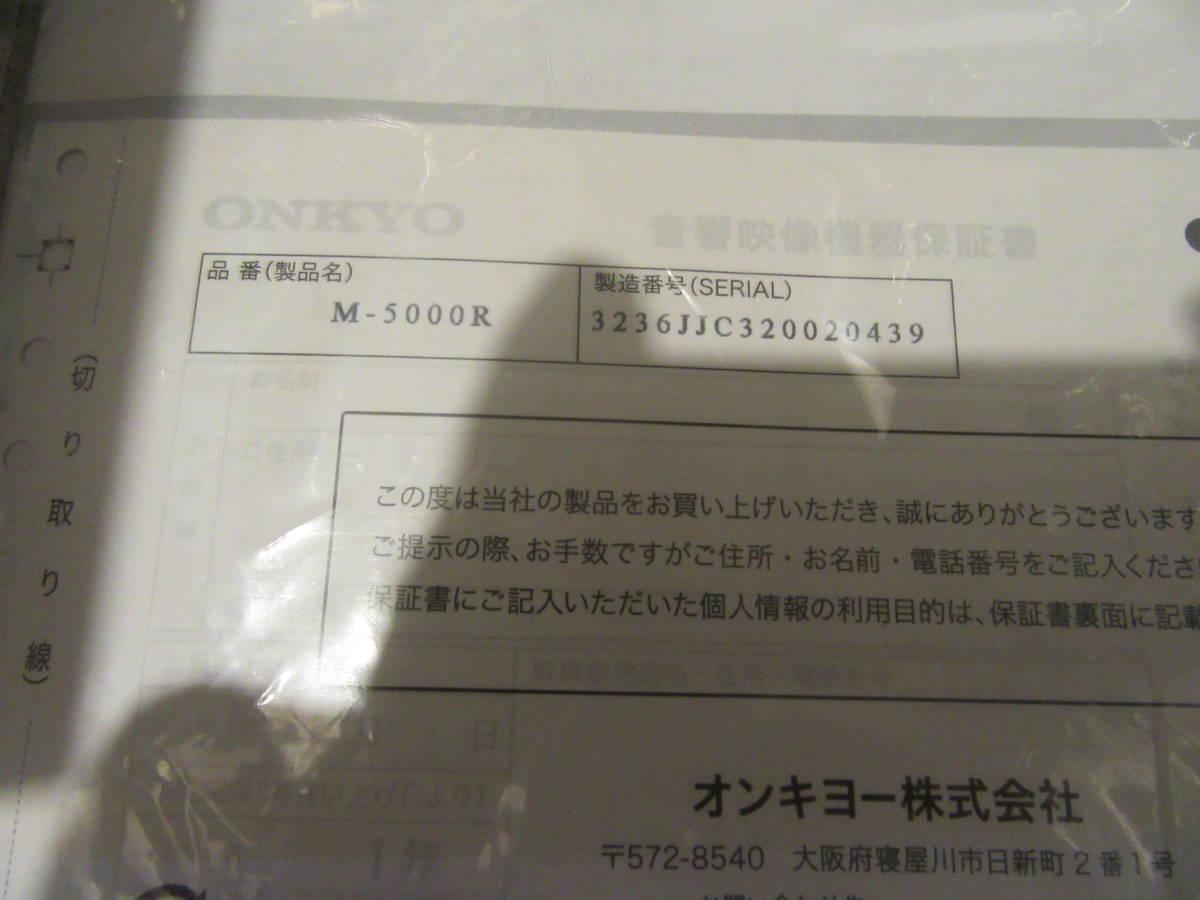 ONKYO reference Hi-Fi M-5000R 2ch パワーアンプ 禁煙環境 ワンオーナー 中古品 ケーブル 取説 元箱付き 内部清掃 メンテナンス施行済み_画像6