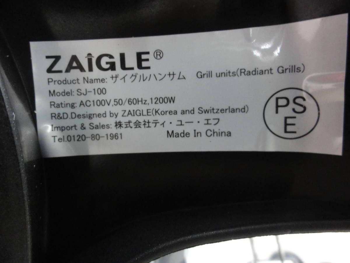 ほぼ未使用品 ZAIGLE/ザイグル handsame/ハンサム 2015年製 SJ-100 赤外線ロースター ブラック Z1063_画像7
