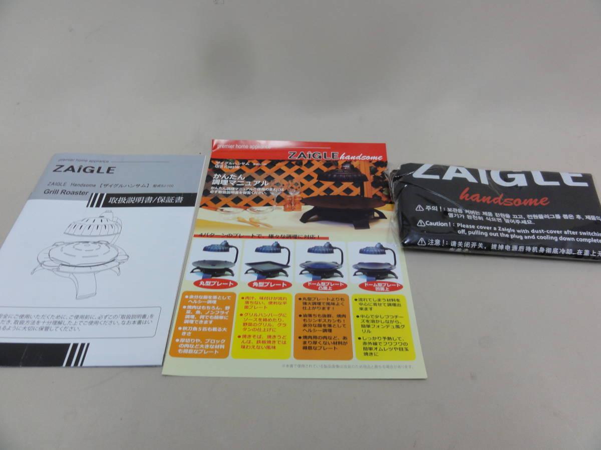 ほぼ未使用品 ZAIGLE/ザイグル handsame/ハンサム 2015年製 SJ-100 赤外線ロースター ブラック Z1063_画像5
