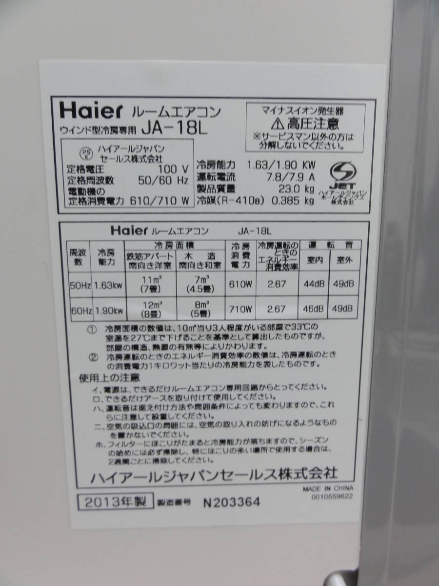 Haier 窓用/ウインド型 ルーム エアコン JA-18L 2013年製 冷房専用 Z243_画像8