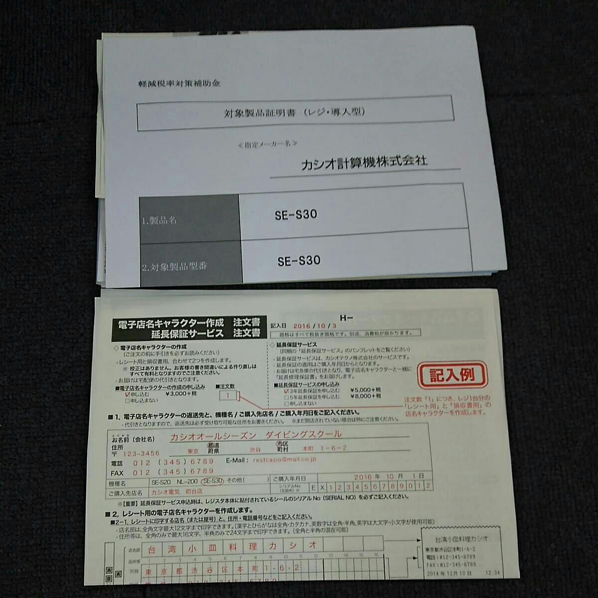 カシオ電子レジスター SE-S30WE ロールペーパー5個付き。_画像5