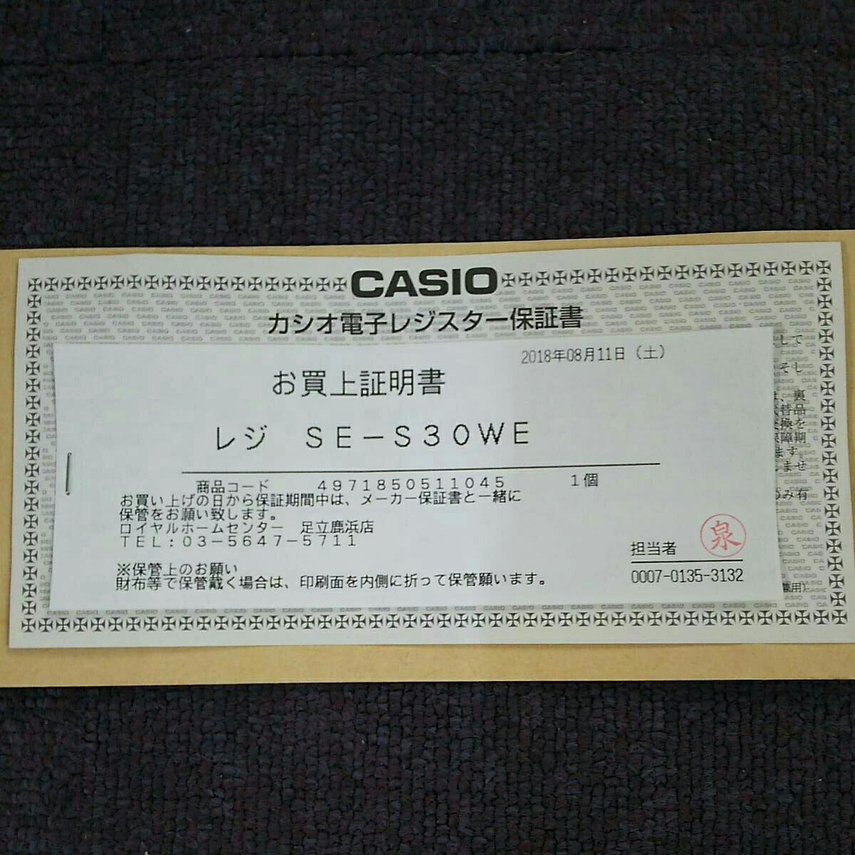 カシオ電子レジスター SE-S30WE ロールペーパー5個付き。_画像3