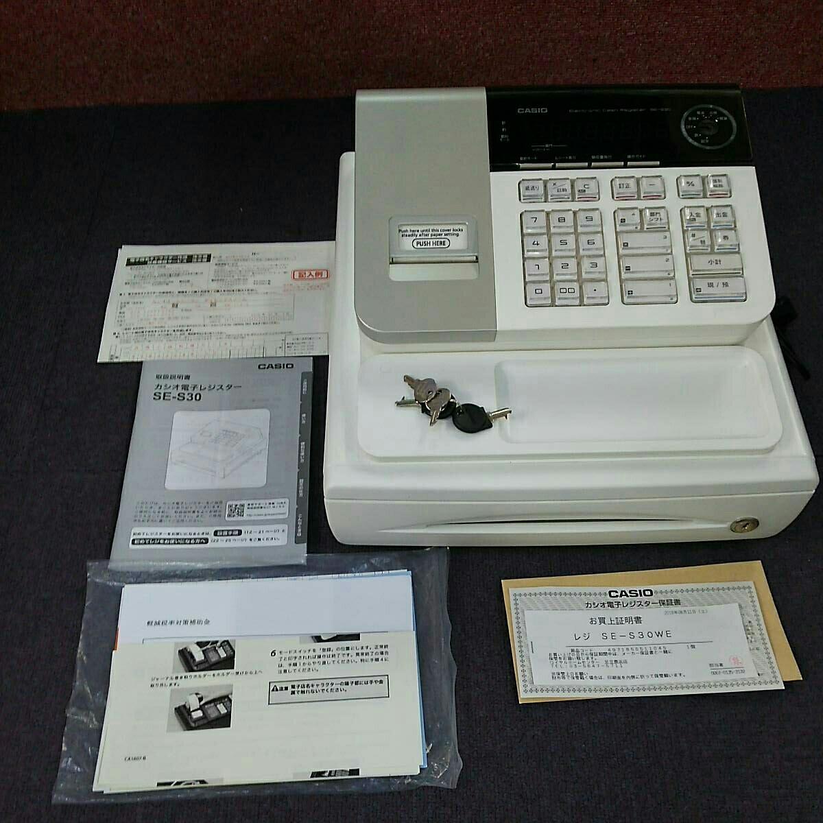 カシオ電子レジスター SE-S30WE ロールペーパー5個付き。