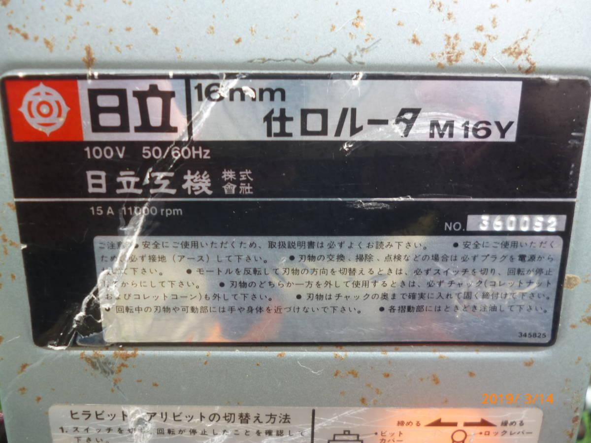 日立工機 HITACHI 日立 16mm M16Y 仕口ルーター 仕口ルータ ルータ ルーター 100V 50/60Hz 15A 木工 木材 大入 大工 _画像9