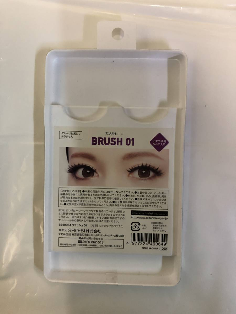 new goods *SHO-BI* brush 01* on eyelashes for 5 pair entering * eyelashes extensions *4 piece * free shipping ①