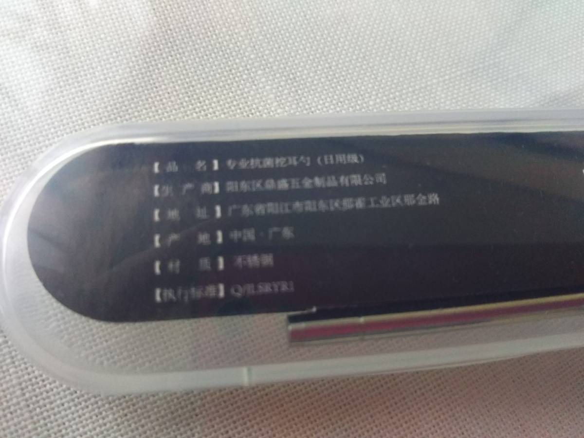 中国語で表記されています。