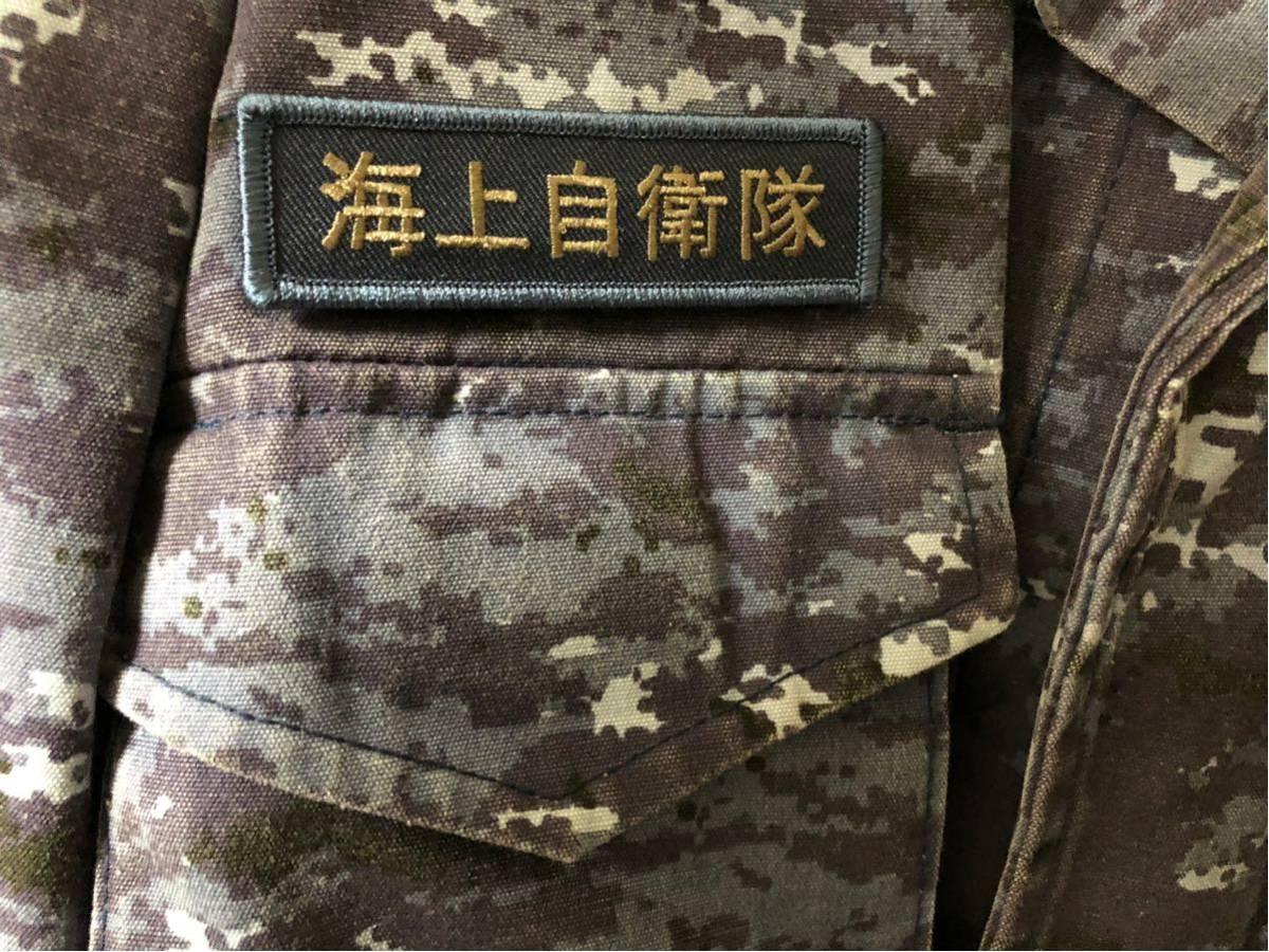 海上自衛隊 デジタル迷彩 戦闘服 3A 上下セット 加賀屋産業製 新品同様 防衛省 現行