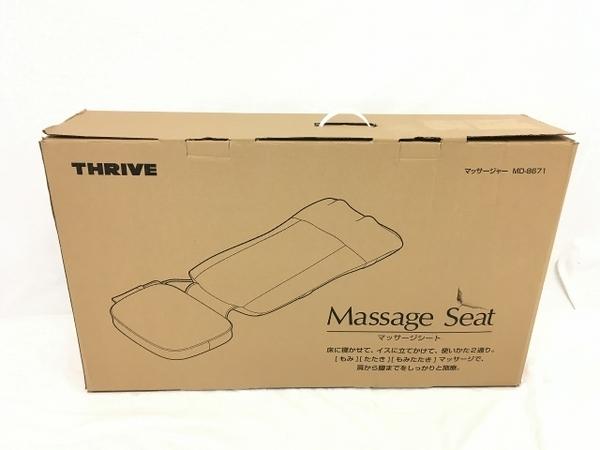 THRIVE MD-8671 マッサージ シート マッサージャー 中古_画像4