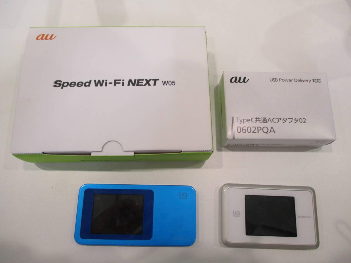 【5363-6081】Wi-Fiルーター まとめ  UQモバイル wiMAX speedWi-Fi NEXT W01 判定