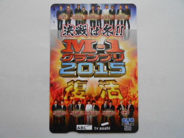 утро день радиовещание акционер гостеприимство M-1 Grand Prix 2015 восстановление стоимость доставки 63 иен