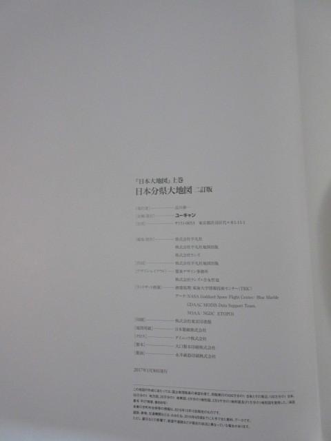 ユーキャン、2017年発行「日本大地図(上巻、中巻、下巻)」 美品 送料無料_画像2