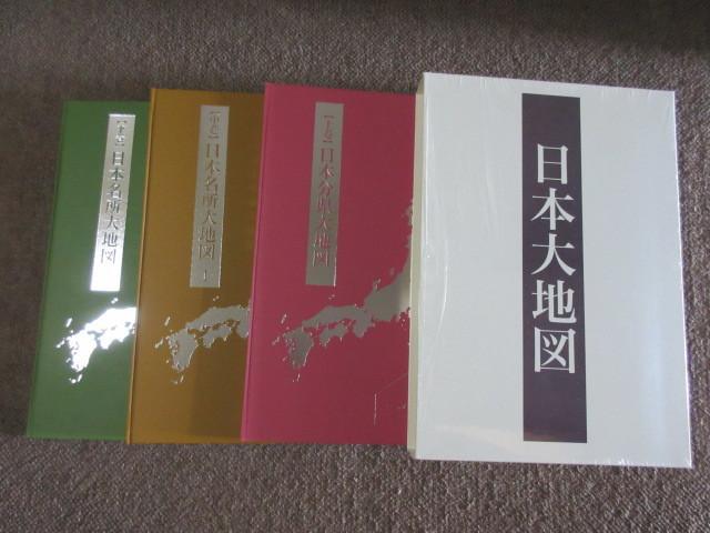 ユーキャン、2017年発行「日本大地図(上巻、中巻、下巻)」 美品 送料無料
