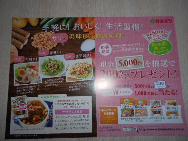 カネハツ食品 現金5,000円が当たる! サラダと豆で当たったら!キャンペーン 応募バーコード9枚3口と応募はがき3枚_画像2