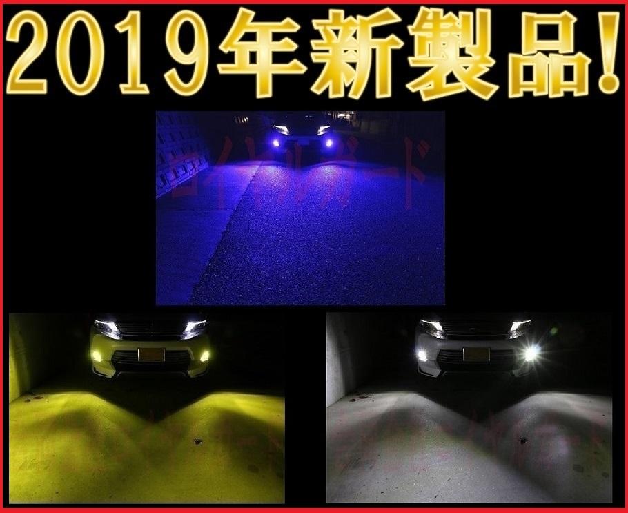 NEW カラーチェンジバルブ Royal Guard 10000LM H8 H11 H16 HB4 3種類 白/青 白/黄 黄/青 N-BOX ヴェゼル 200系 ハイエース セレナ ワゴンR