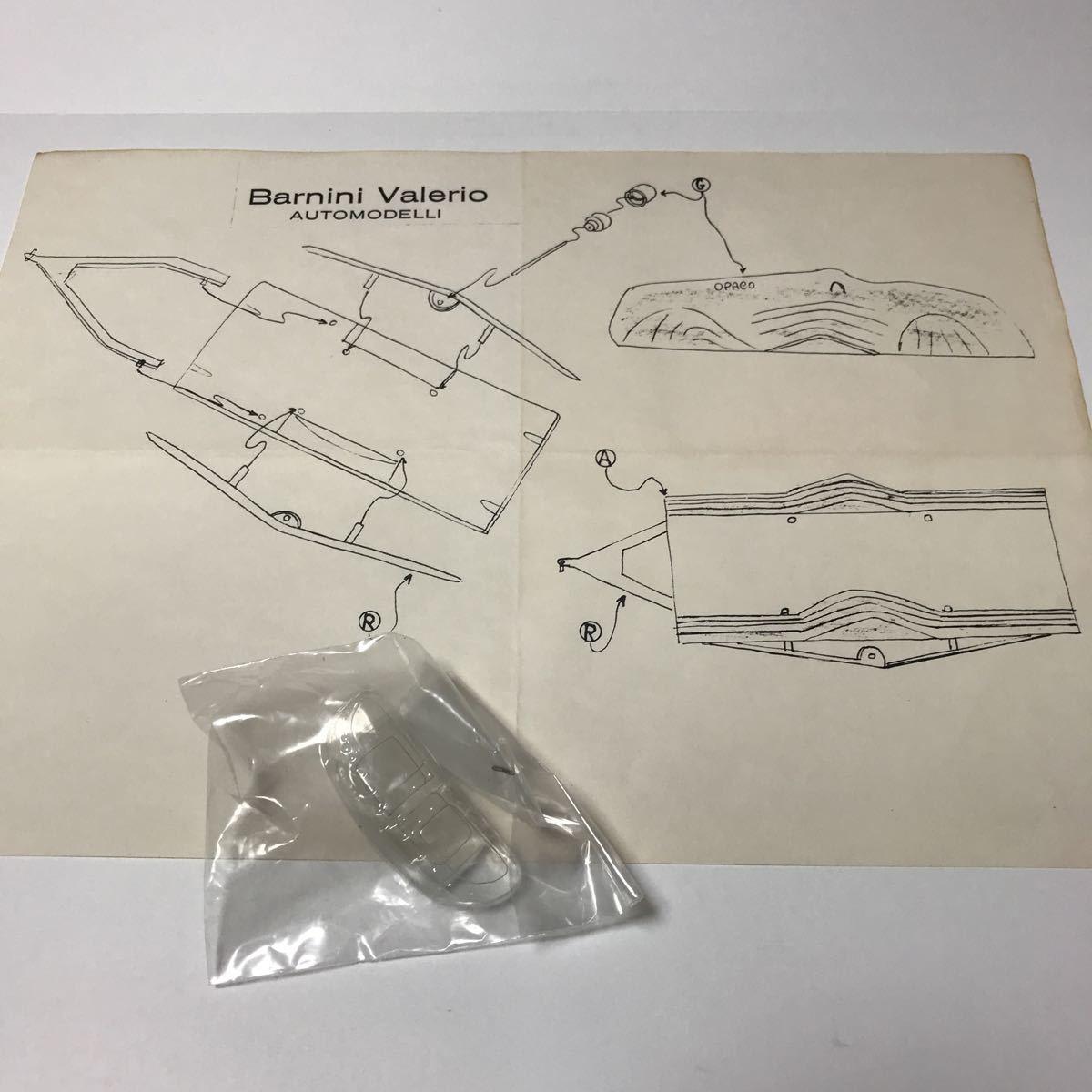 1/43 バルニーニ キット 1939 マセラティ トランスポーター FIAT 621 _画像3