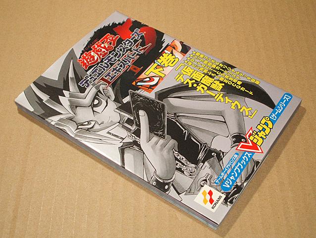 GBA■☆ 遊戯王 デュエルモンスターズ5 エキスパート1 下巻 ☆■ OCGカード Vジャンプ 攻略本