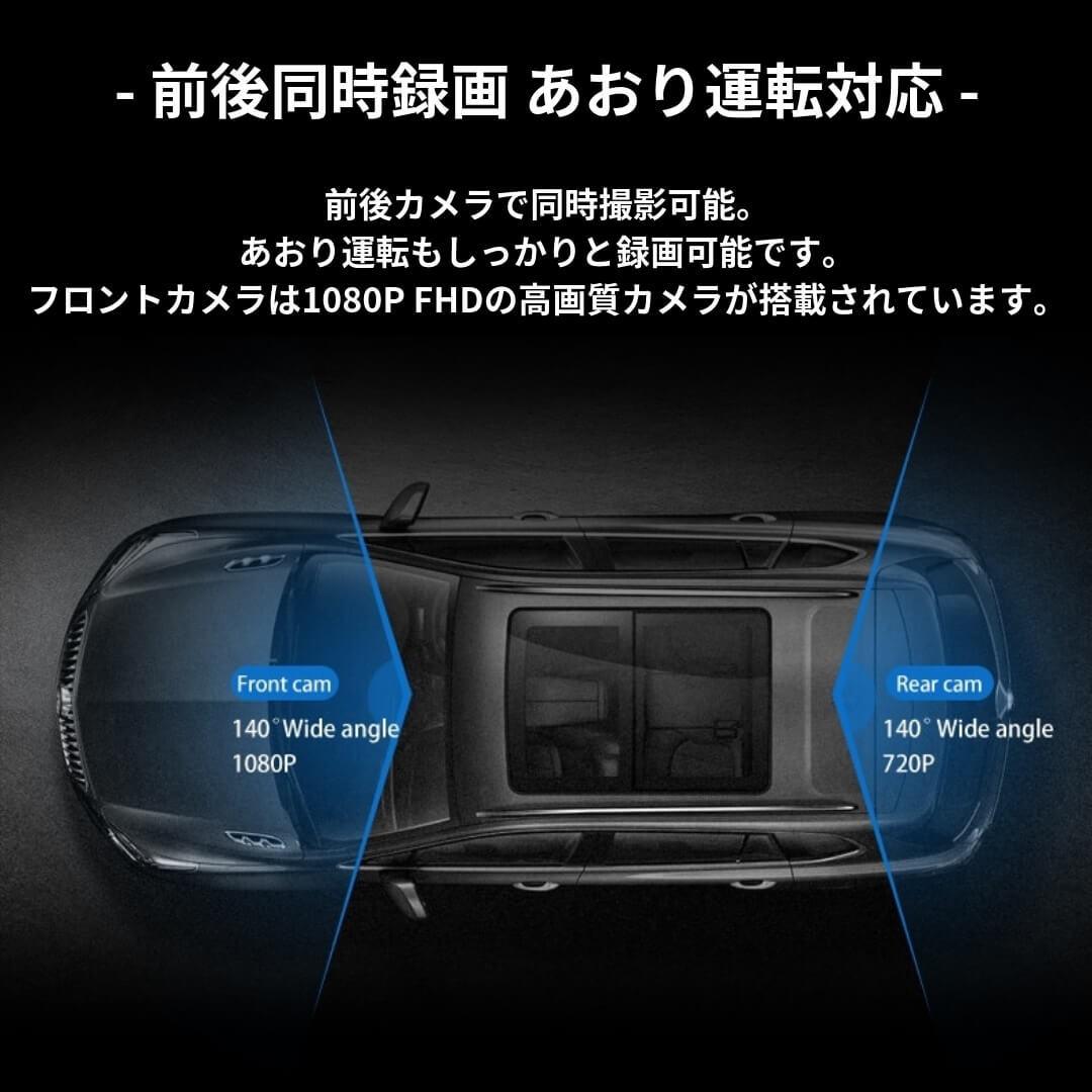 残り僅か 1円!◆ドライブレコーダー AUTO-VOX OEM元製品 フロントリアカメラ ストリームデジタルインナーミラー フルタッチパネル FHD_画像6
