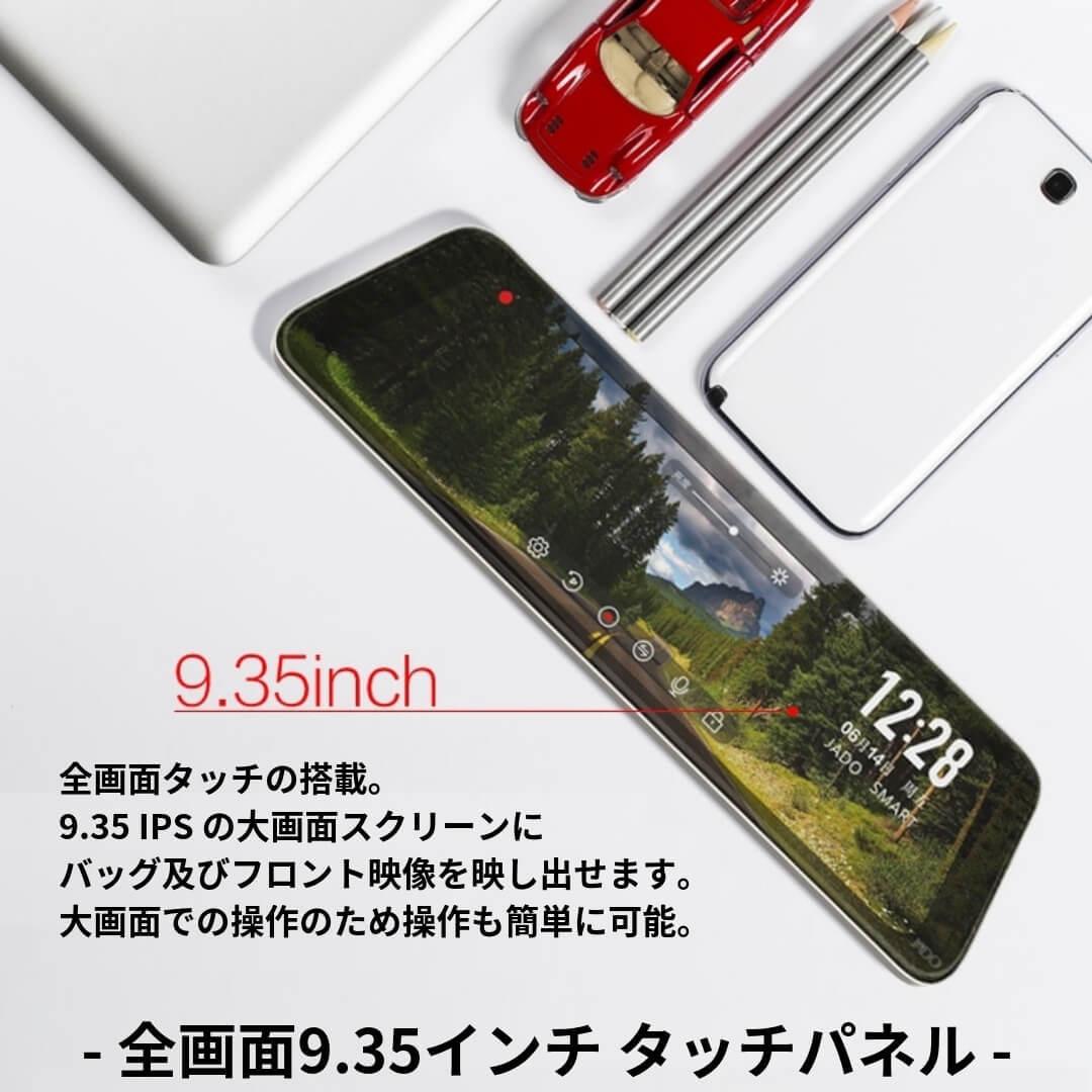 残り僅か 1円!◆ドライブレコーダー AUTO-VOX OEM元製品 フロントリアカメラ ストリームデジタルインナーミラー フルタッチパネル FHD_画像3