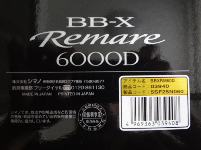 新品 SHIMANO シマノ 18 BB-X レマーレ 6000D_画像10