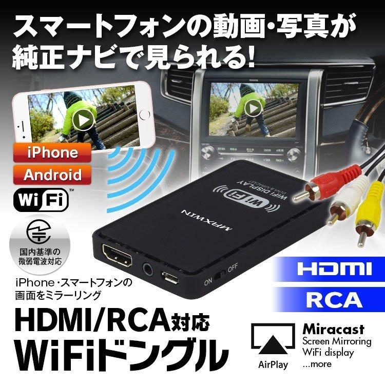1円 wifi ドングル スマホ画面をナビ表示 車載用 iPhone android ミラーリング Miracast Airplay