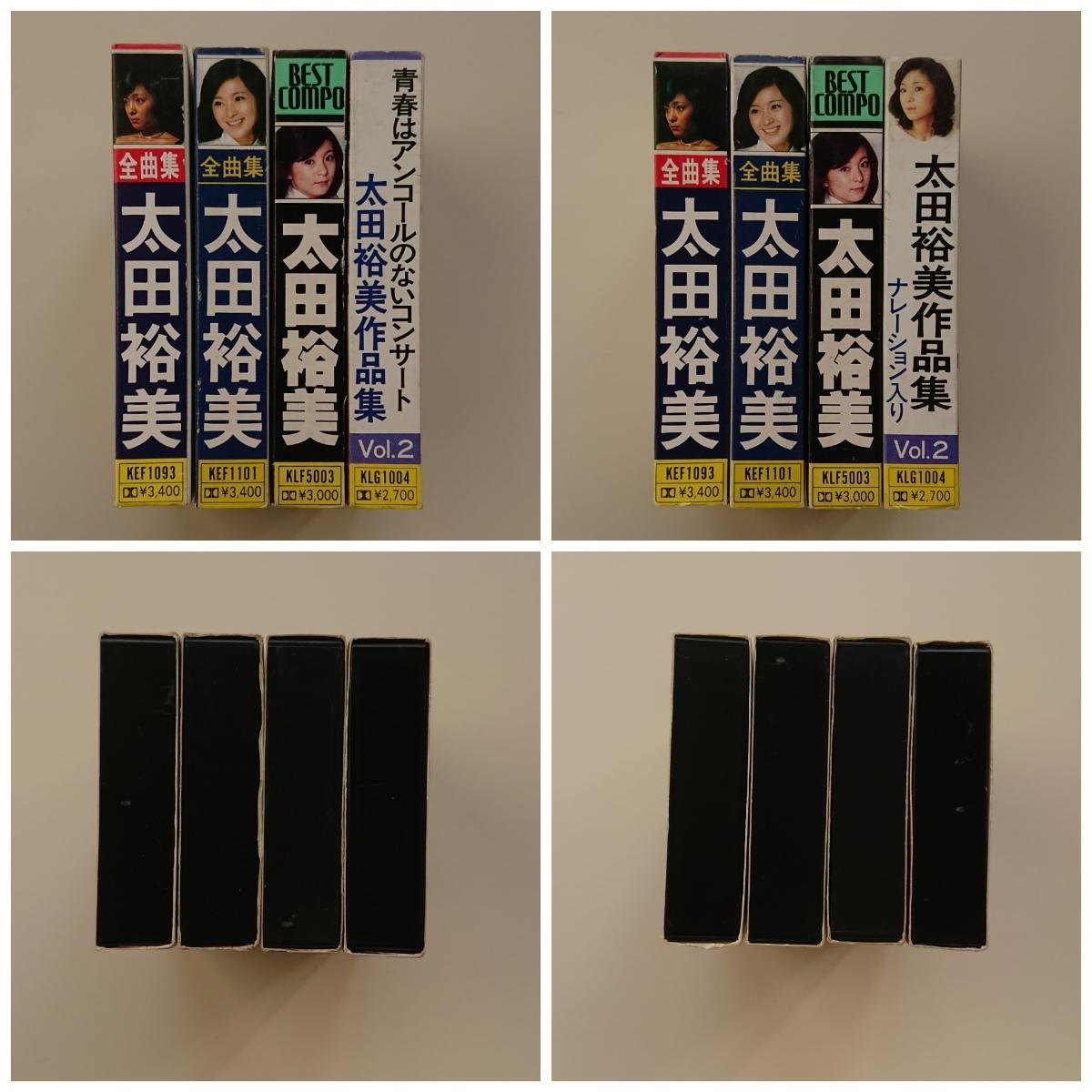 太田裕美 全曲集など 中古カセットテープ4個 歌詞カード付き 昭和レトロ_側面、上下