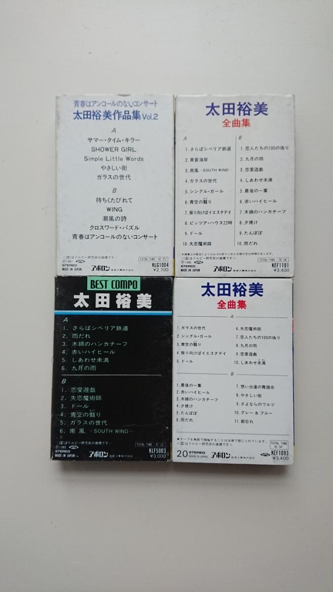 太田裕美 全曲集など 中古カセットテープ4個 歌詞カード付き 昭和レトロ_裏側