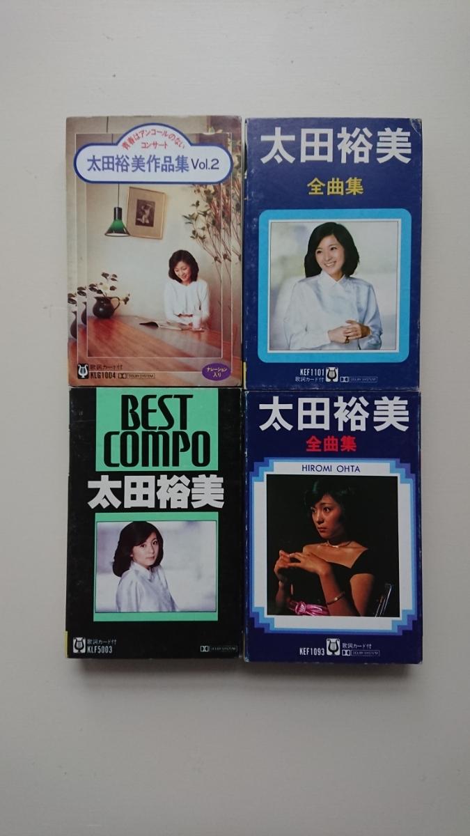 太田裕美 全曲集など 中古カセットテープ4個 歌詞カード付き 昭和レトロ_表側