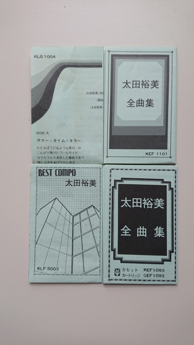 太田裕美 全曲集など 中古カセットテープ4個 歌詞カード付き 昭和レトロ_歌詞カード
