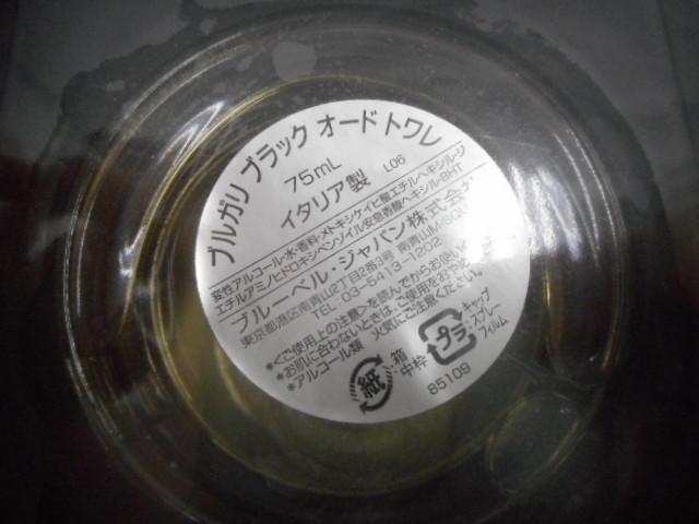 1円 未開封 未使用 ブルガリ ブラック EDT 75ml BVLGARI BLACK 香水 オードトワレ  EDT_画像3