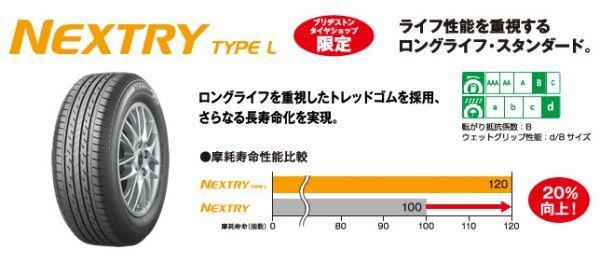 送料無料 2018年製造 ロングライフ ブリヂストン ネクストリー タイプL 1本 ¥3,250- 4本 ¥13,000- 新品 即納 在庫限り 早い者勝ち ③