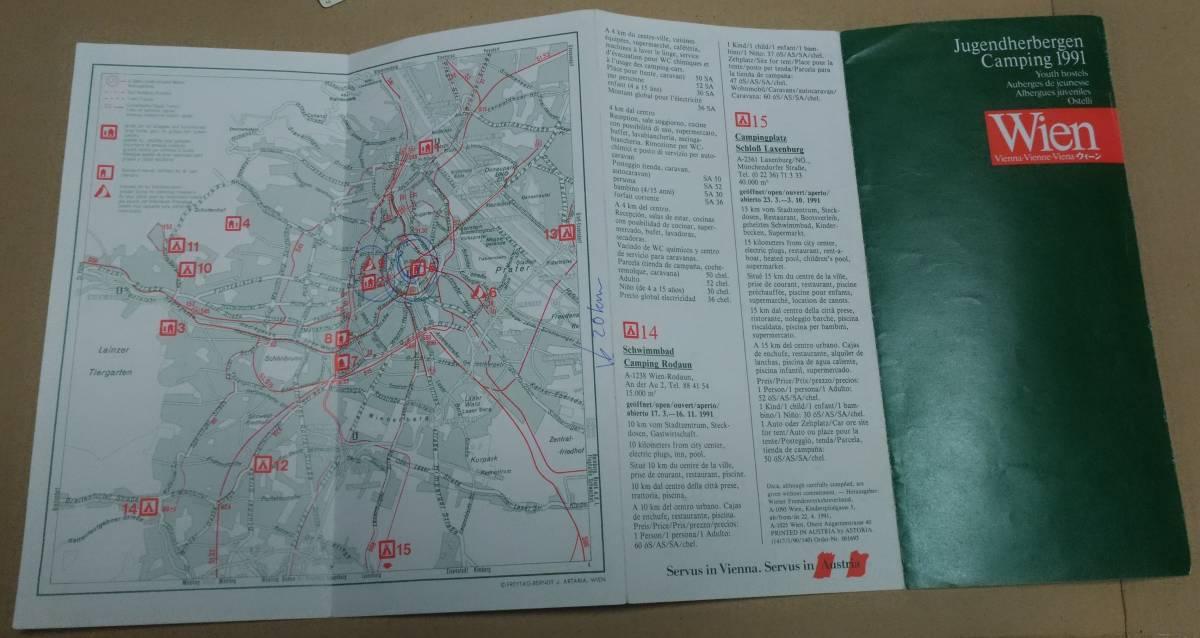 送料無料■ウイーン ユースホステルマップ 1991年度■旅行ガイド 旅行案内 地図 オーストリア EU コレクション 印刷物 レア 参考資料 文化_画像1