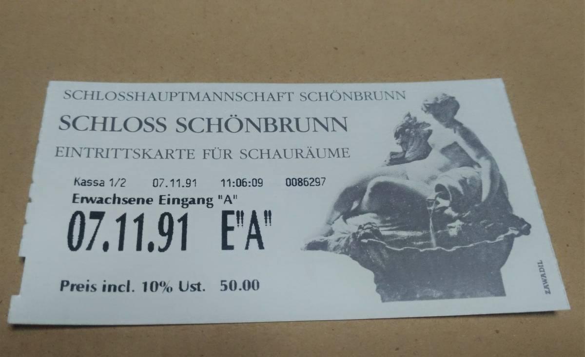 送料無料■使用済み 入場チケット シェーンブルン宮殿 1991年度■ウィーン オーストリア 平成3年度 レア ハプスブルク家 コレクション_画像1